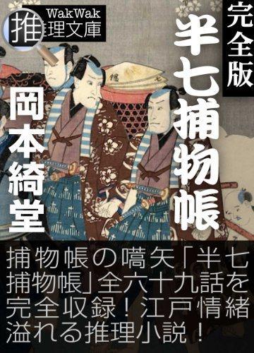 《半七捕物帳》書封。 圖/取自Amazon.co.jp