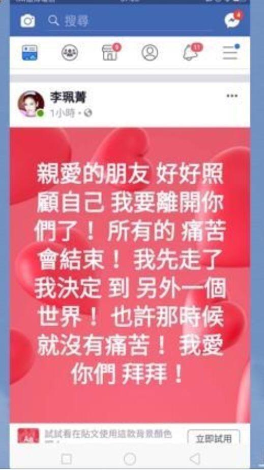 圖/台北市議員應曉薇提供