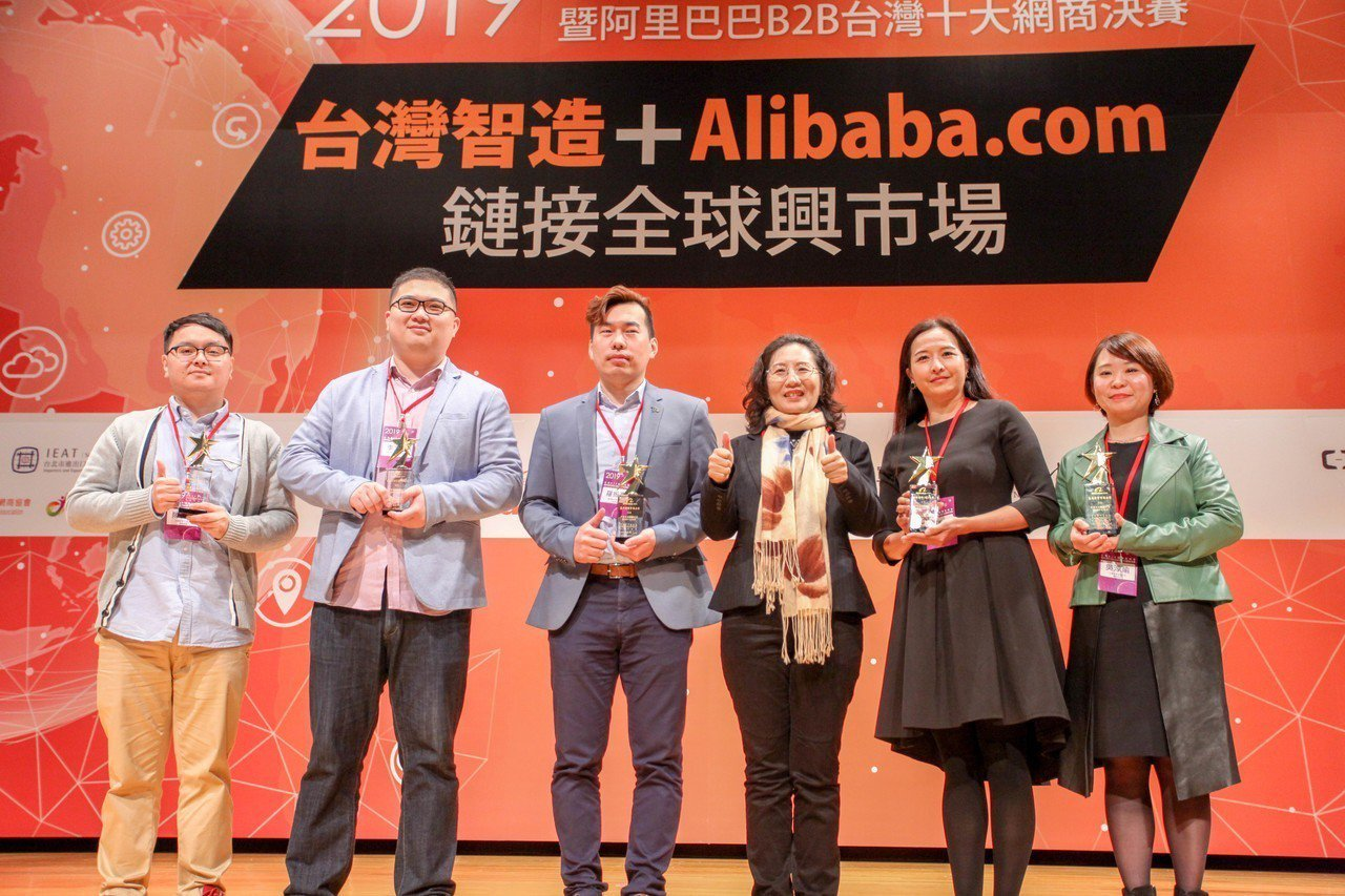 阿里巴巴B2B台灣十大網商決賽6至10強獲獎企業。圖/新北市經發局提供