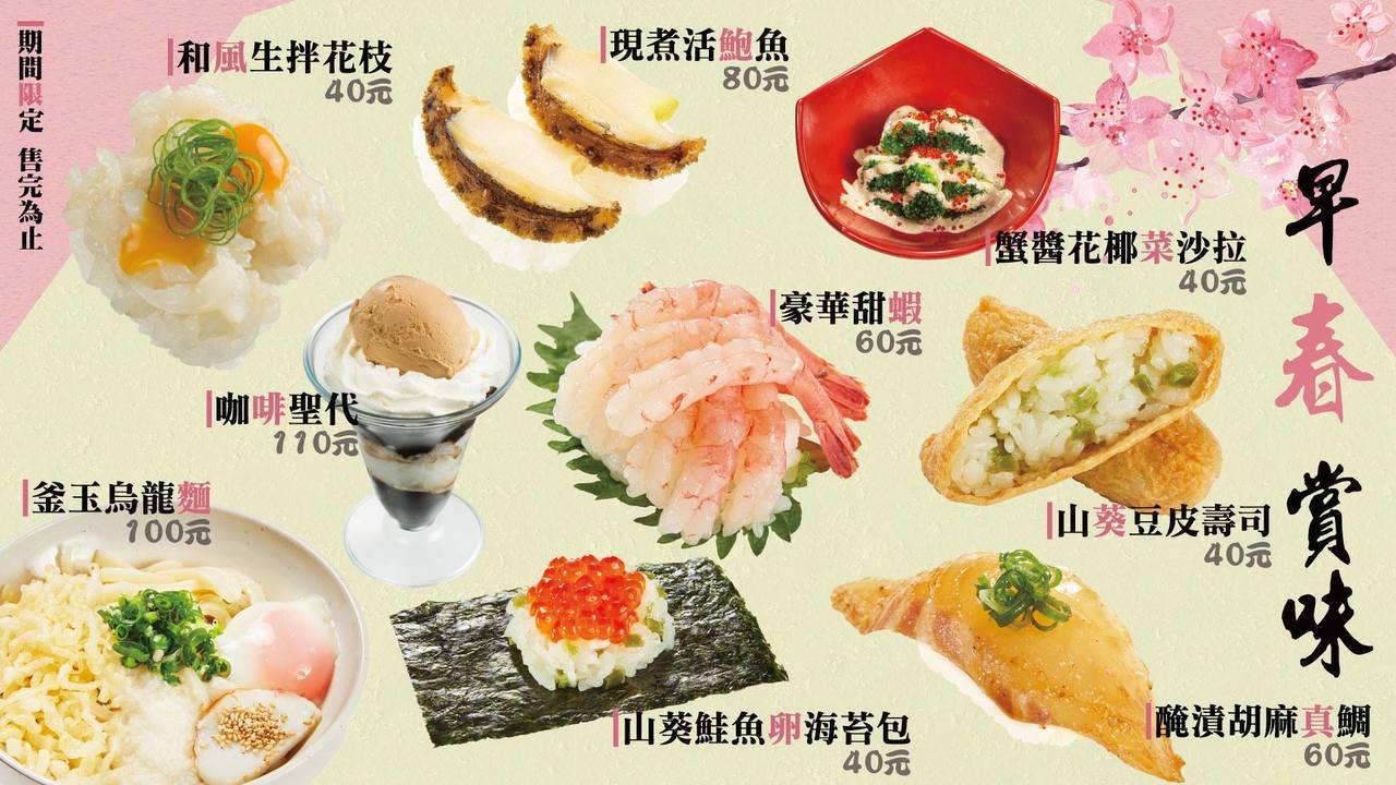 壽司郎自3月8日起,推出一系列期間限定的春季新菜。圖/取自台湾スシロー 台灣壽司...