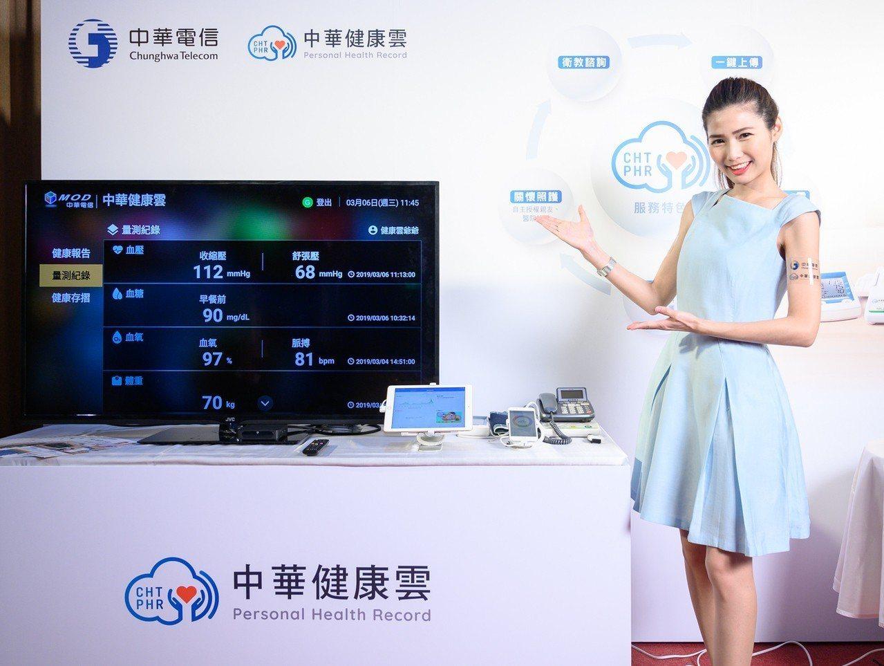 中華電信今推出「健康雲」服務,讓人人都可自主管理三高變化。圖/中華電信提供