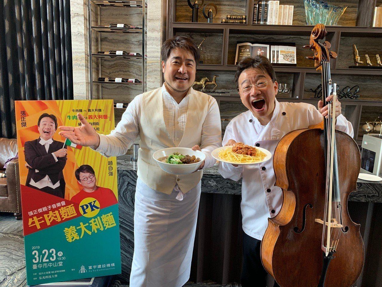 大提琴家張正傑(右)、男高音劉成華(左)以美食介紹古典音樂,台中場是「義大利麵P...