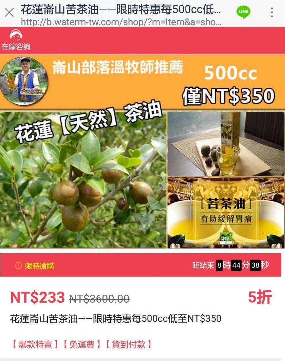 詐騙集團發布 假苦茶油購買訊息(二)。圖/取自臉書