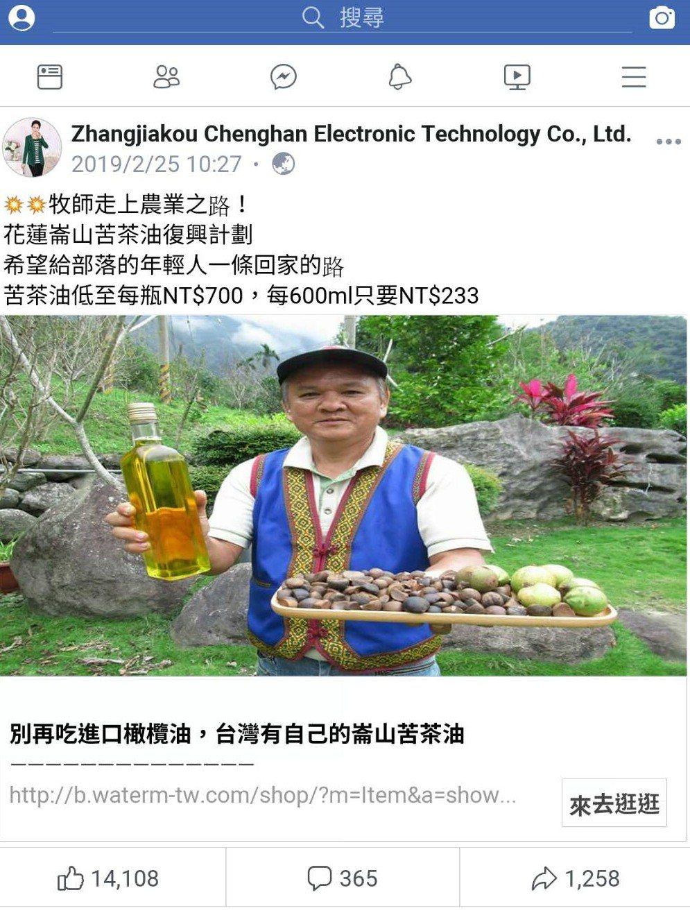 詐騙集團發布假苦茶油購買訊息(一)。圖/取自臉書