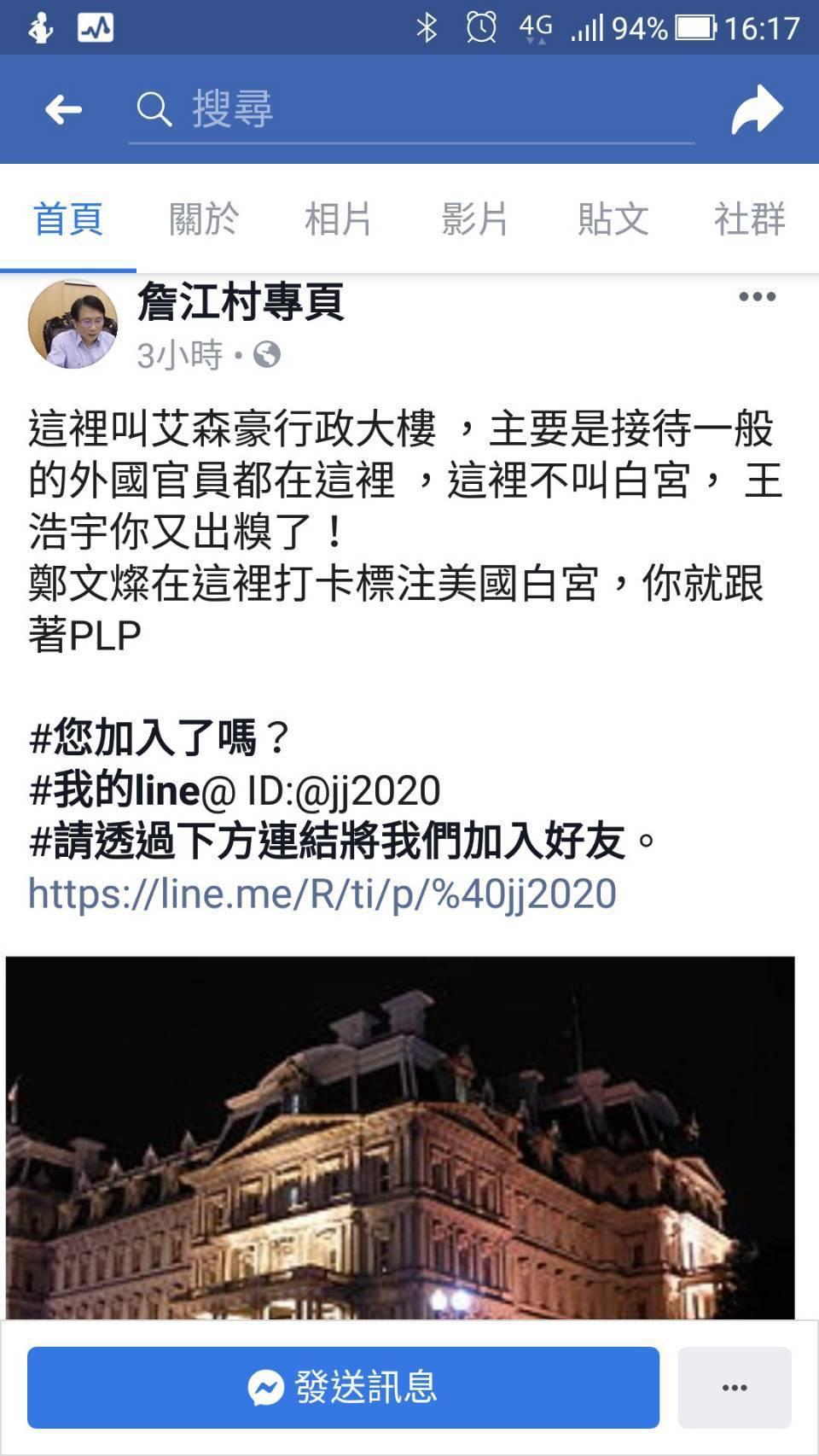 桃園市議員詹江村在臉書打臉,鄭文燦訪美進白宮時,是白宮對外開放民眾參訪的「開放日...