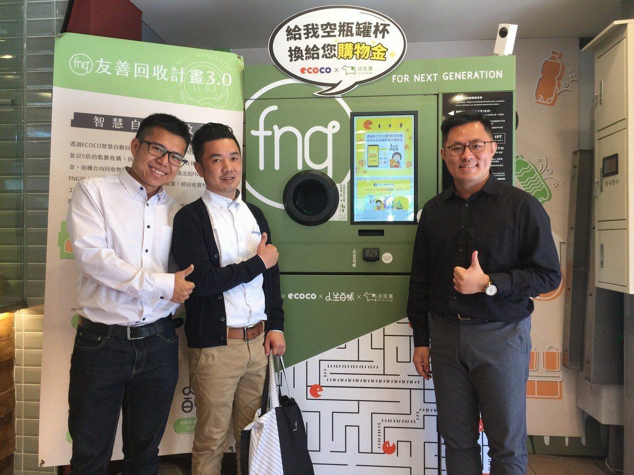 ECOCO共同創辦人吳昌聯(左起)、FNG世代設計創辦人蔡僅鵬、ECOCO共同創...