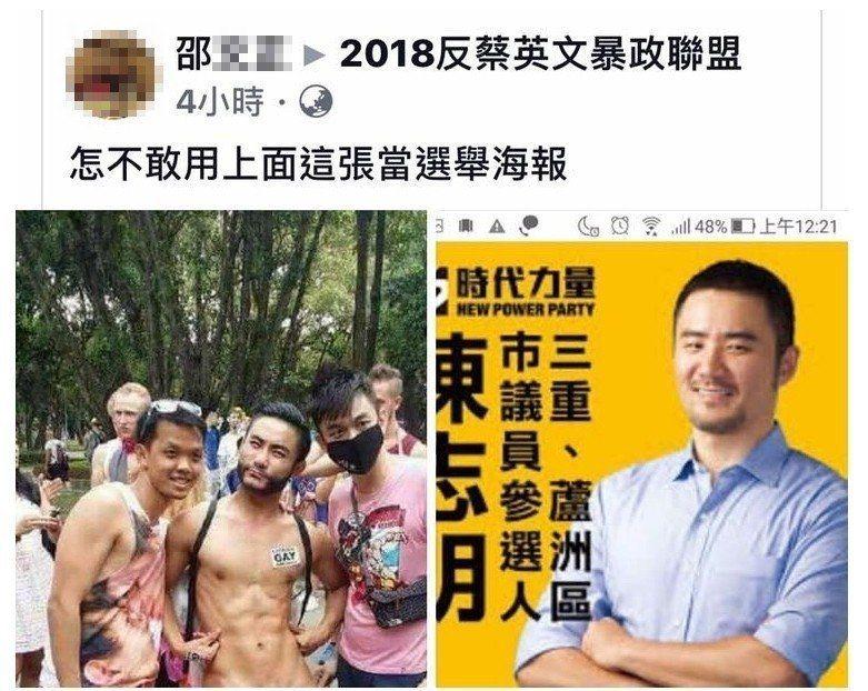 時力成員陳志明去年參加新北市議員選舉,競選照片被邵姓網友拿來和同志遊行的裸露男子...