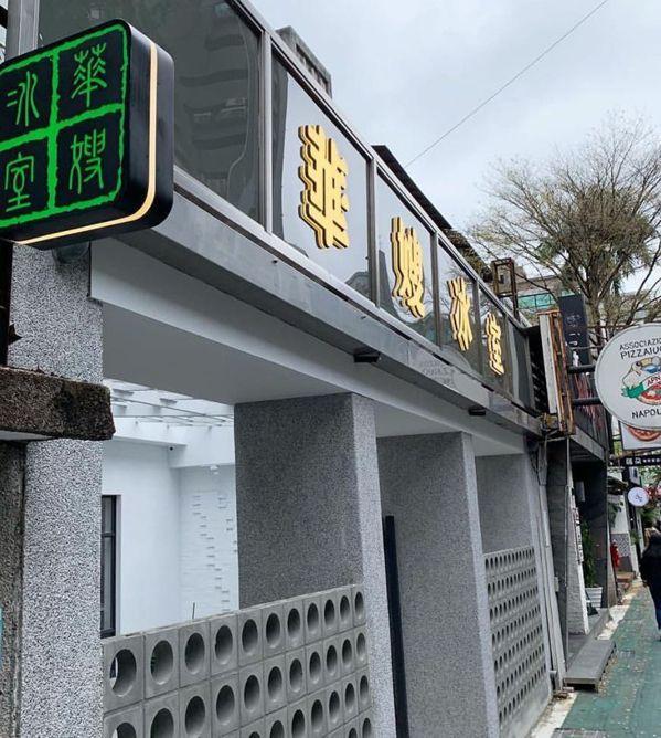 華嫂冰室台北店位於光復南路上。 圖/摘自wasocafe IG