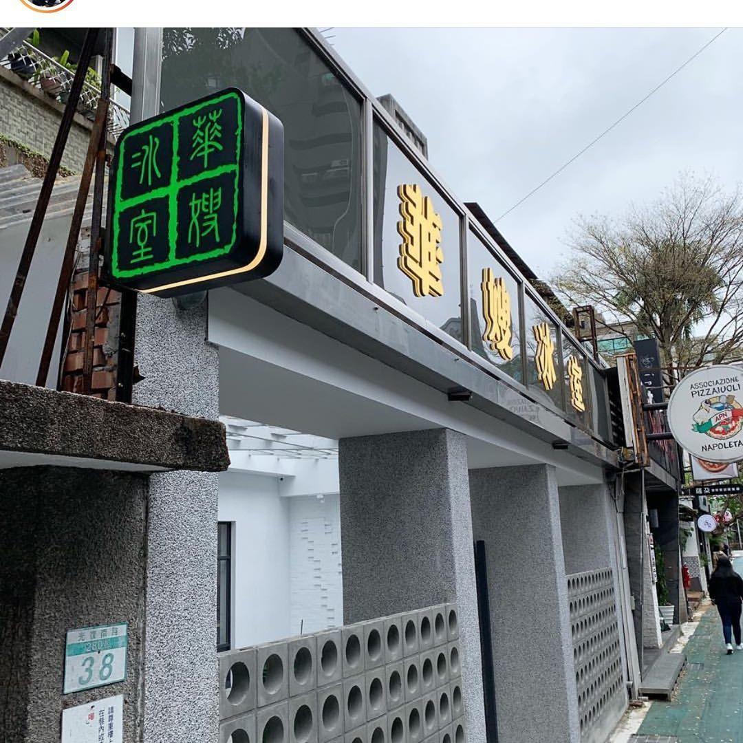華嫂冰室台北店位於光復南路上。圖/摘自wasocafe IG