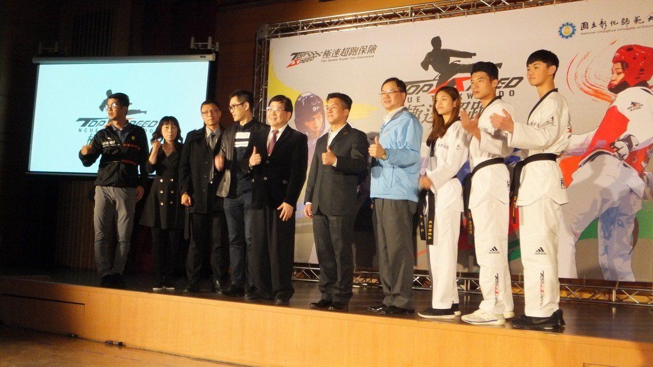 極速超跑保險集團和彰化師範大學跆拳道隊合作,目標放在東京奧運。記者藍宗標/攝影