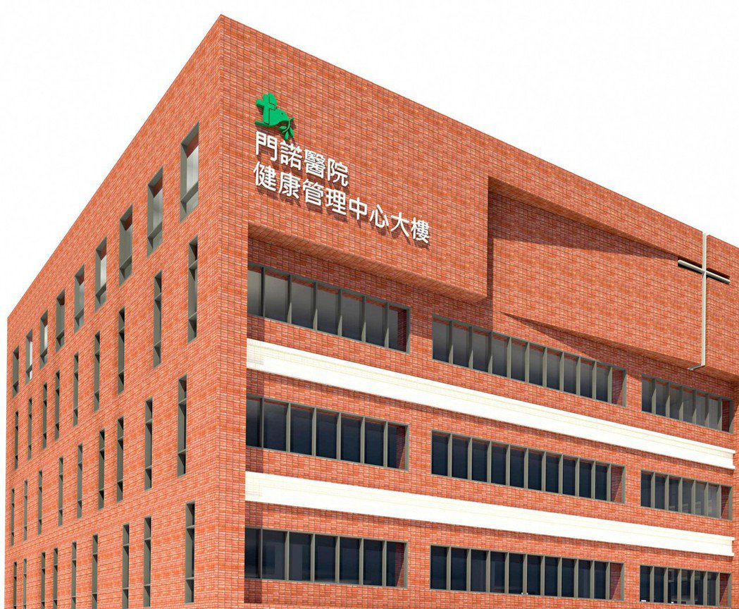 花蓮門諾醫院要在總院附近興建地下2層、地上5層、空間近9000平方公尺的健康管理...