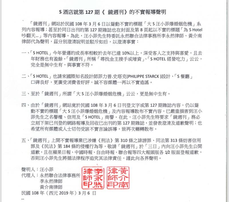 汪小菲透過律師發出聲明。圖/擷自微博