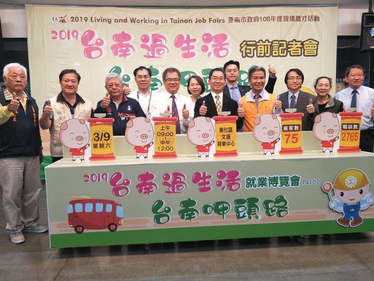 台南今年首場就業博覽會周六善化登場,提供近2800職缺。記者謝進盛/攝影
