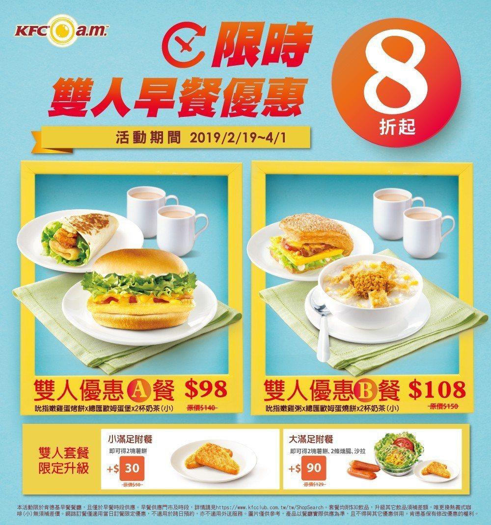 限時雙人早餐優惠98元起,還可選搭配餐優惠加價購,吃巧也吃飽。肯德基/提供