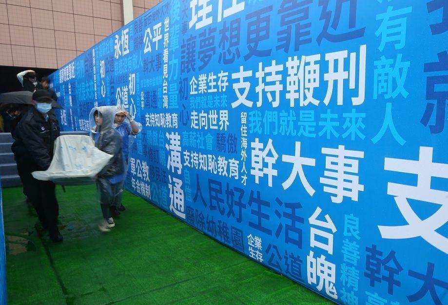 王金平宣布參選總統的會場看板上寫著「支持鞭刑」。記者杜建重/攝影