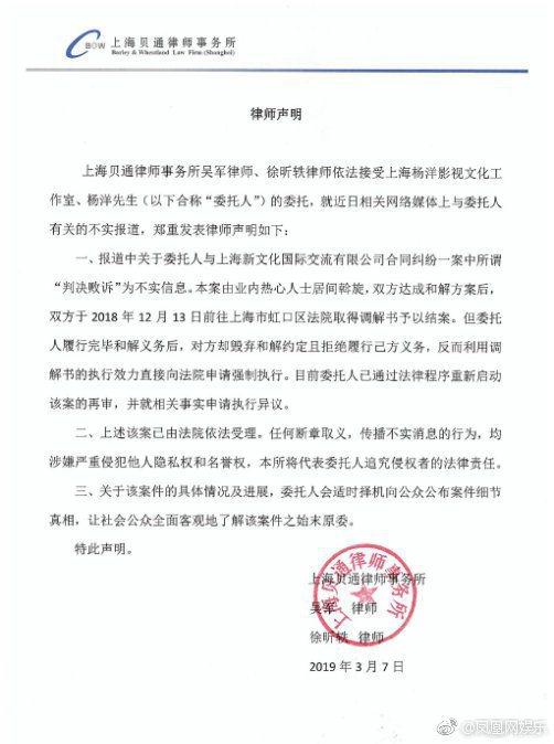 男星楊洋所屬經紀公司悅凱娛樂今發布澄清說明。圖/擷自微博