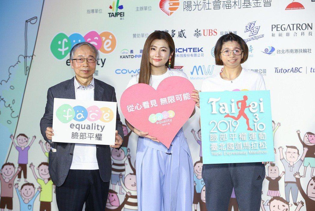 陽光基金會舉辦「2019年臉部平權運動台北國道馬拉松」賽前記者會,藝人Selin...