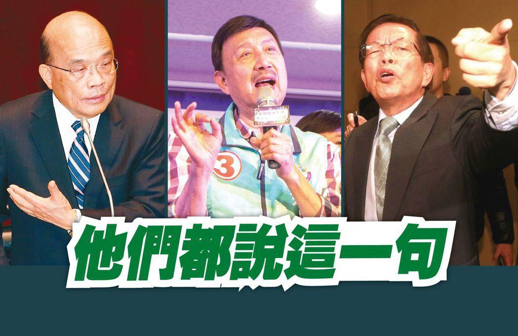 左起蘇貞昌、余天、謝長廷。圖/聯合報系資料照片