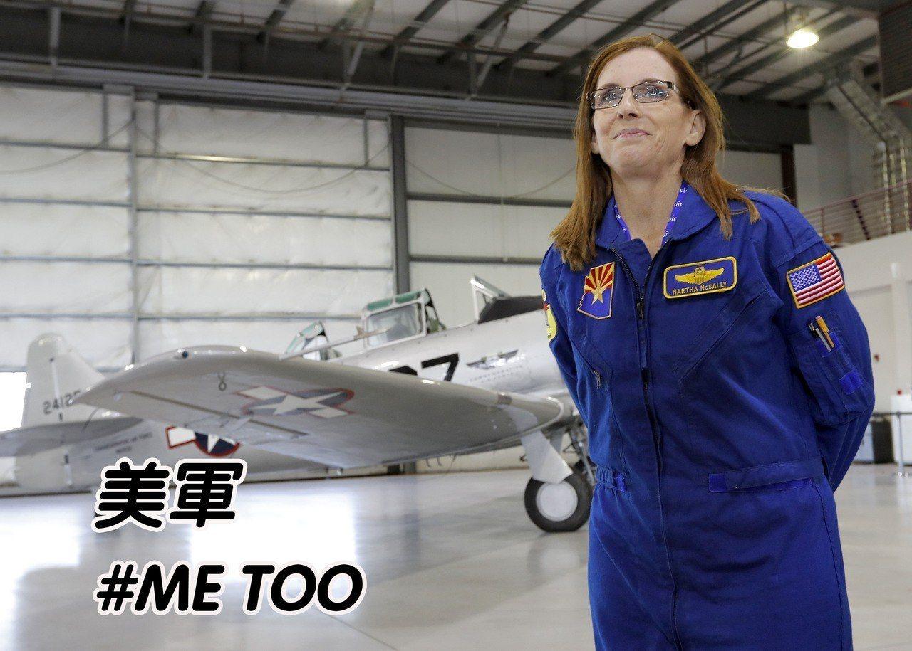 美國參議員麥克沙利是美國空軍第一位參與戰鬥任務的女飛官,日前驚爆自己服役時曾遭性...