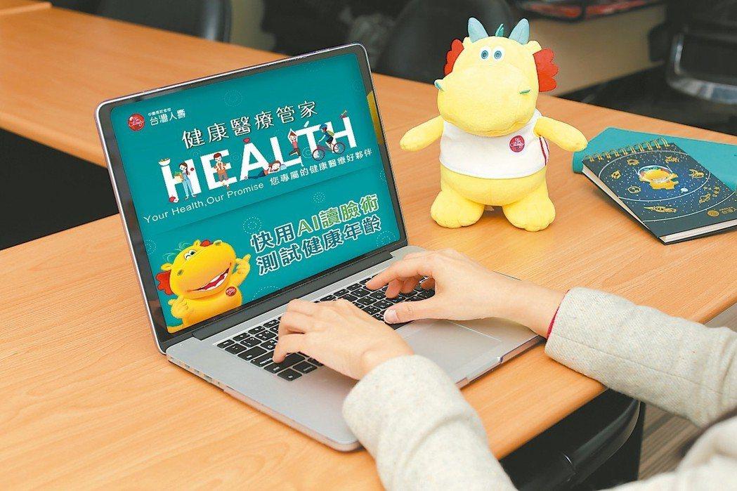 台壽推出「健康醫療管家」網站,讓無論身處都會區、偏鄉或離島的民眾,皆可透過上網享...