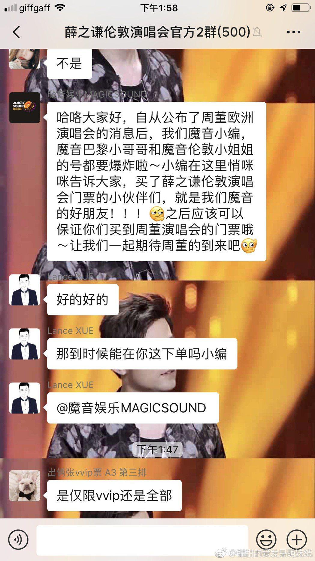 網友貼出薛之謙倫敦演唱會微信群截圖。 圖/擷自微博