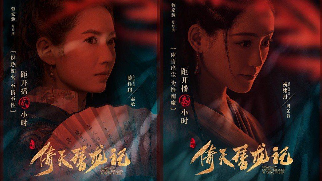 陳鈺琪(趙敏)與祝緒丹(周芷若)。圖/擷自「電視劇倚天屠龍記」微博