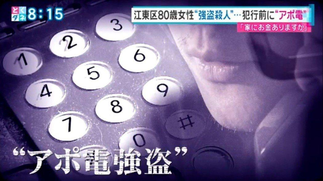 「アポ電強盜」:Apo強盜,意旨appointment phone,約定見面的電...