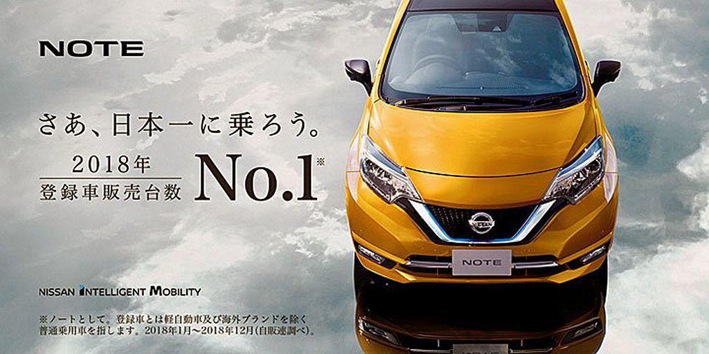 去年成為日本乘用車銷售冠軍的Nissan Note,e-POWER動力系統的銷售...