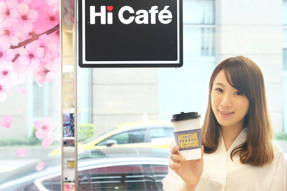 萊爾富Hi Café美式咖啡期間限定免費升級。圖/萊爾富提供