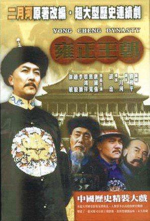 電視劇「雍正王朝」是改編自二月河《雍正皇帝》的長篇歷史小說。 (圖/聯合報系新聞...