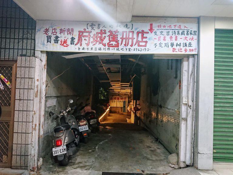 這間書店的入口需要一點勇氣才能走進去,據說過去曾經是撞球場。