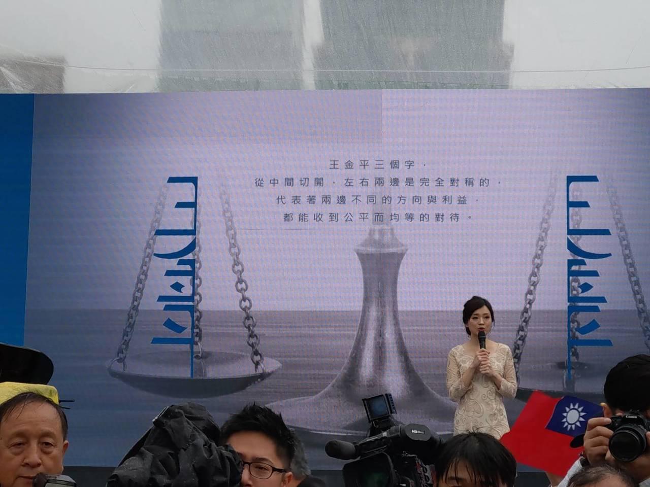 主持人解釋「王金平橋」的LOGO,王金平3個字從中間切開,左右兩邊完全對稱,代表...