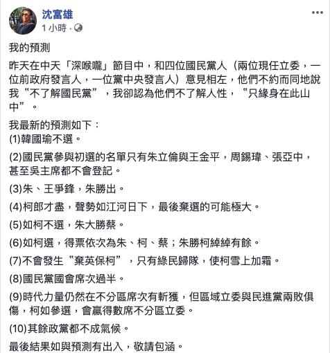 圖/擷取自沈富雄臉書。