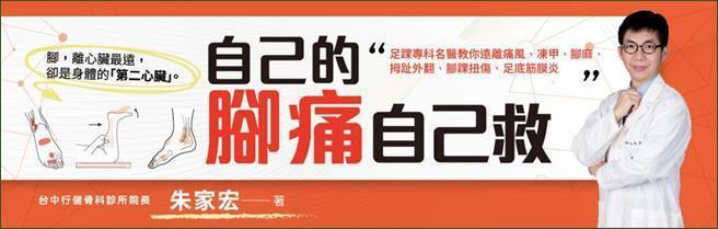 足踝專科醫師朱家宏表示,糖尿病患者要慎選鞋子,避免足病變。圖/時報出版社提供