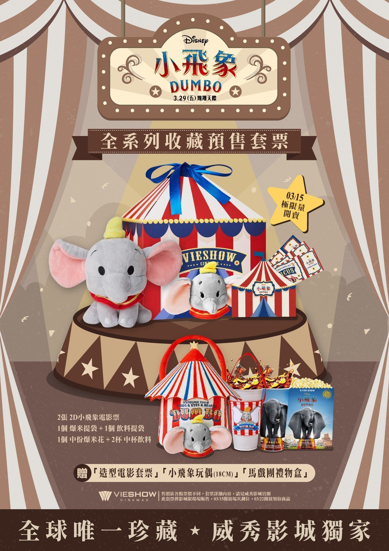 威秀影城獨家推出萌炸的小飛象全球獨家商品。圖/威秀影城提供