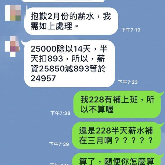 有網友在臉書「爆怨公社」發文,說2月分她請假半天,會計竟告知日薪的算法是用一個月...