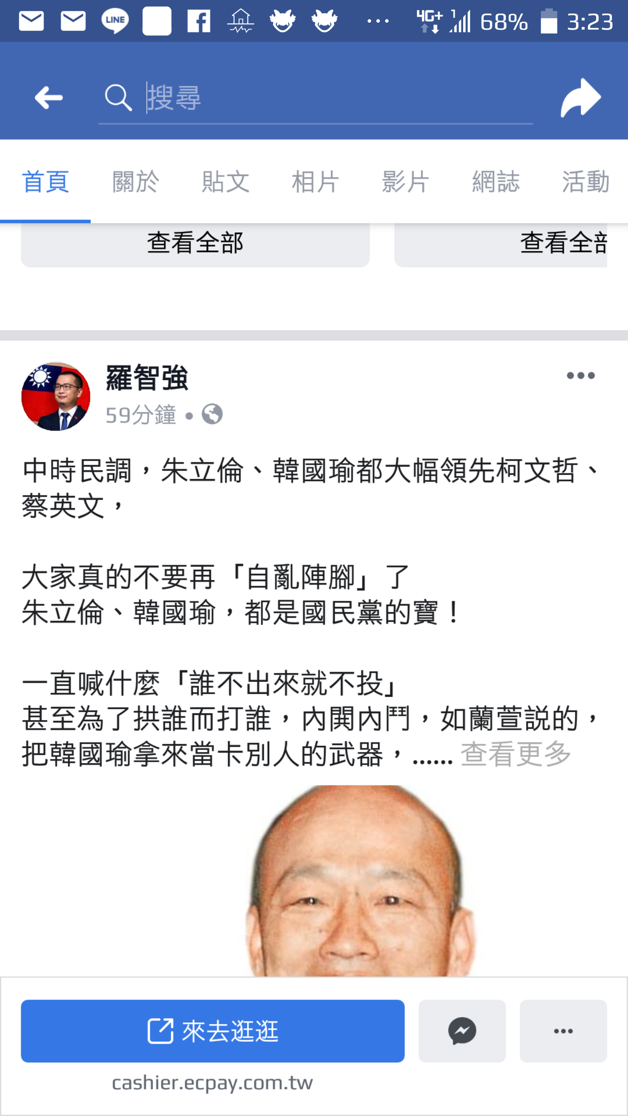 圖/取自羅智強臉書。
