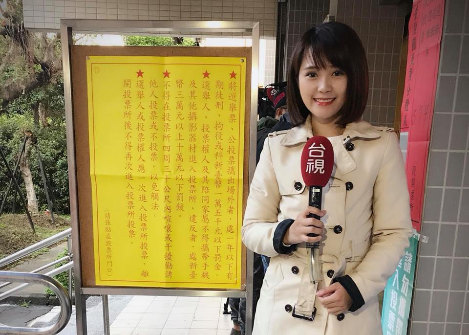 吳怡萱主跑黨政新聞。圖/摘自臉書