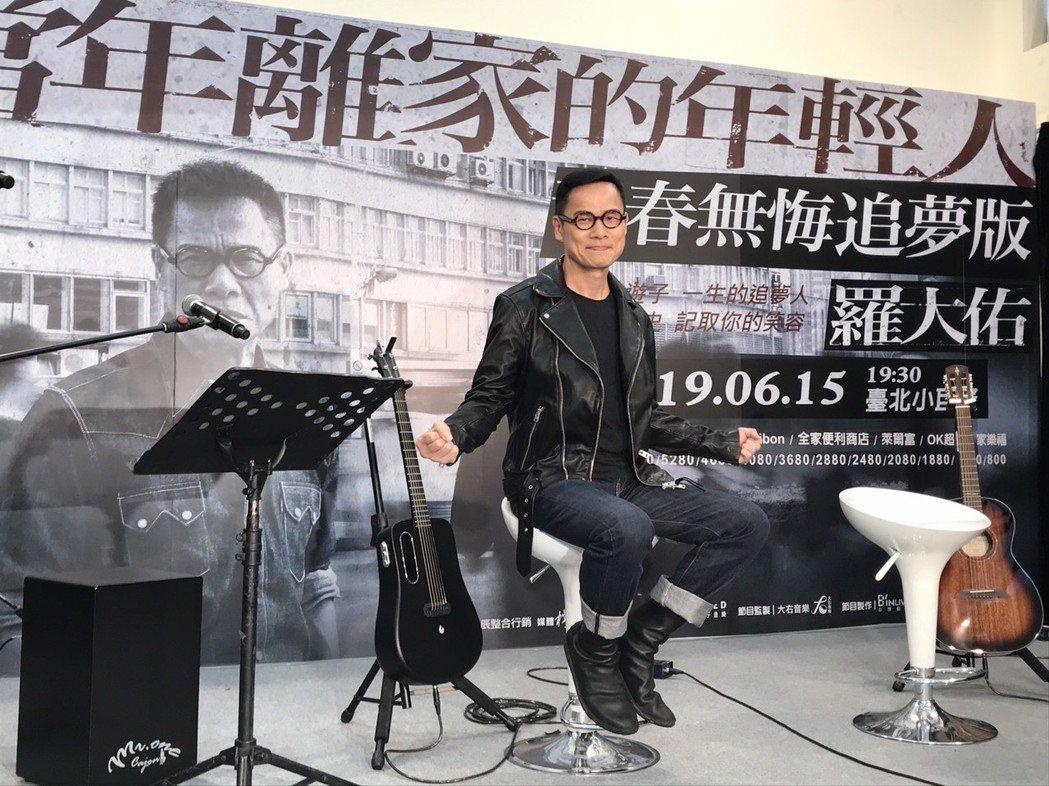羅大佑今(7日)舉辦演唱會記者會。記者徐兆玄/攝影