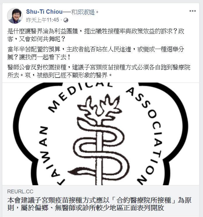 針對醫師公會的聲明,國健署前署長邱淑媞在臉書痛批醫界犧牲接種率。圖/取自邱淑媞個...
