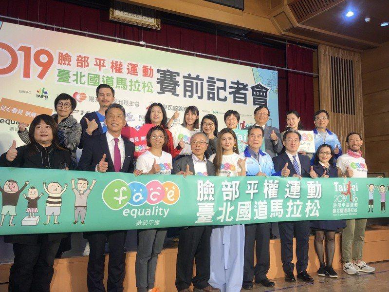 「2019臉部平權運動台北國道馬拉松」,將於周日登場。記者葉冠妤╱攝影
