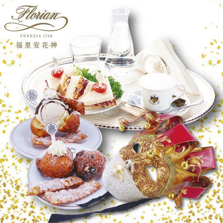 福里安花神威尼斯面具節套餐,含原裝進口威尼斯面具一只,1,280元。圖/新光三越...