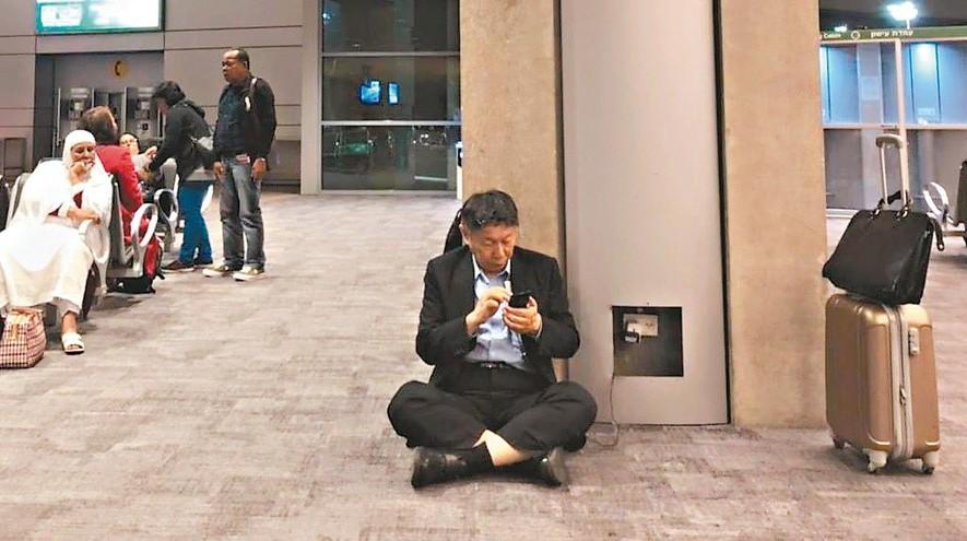 台北市長柯文哲出訪以色列,坐在機場地上為手機充電,引發熱議。 圖/取自柯文哲...