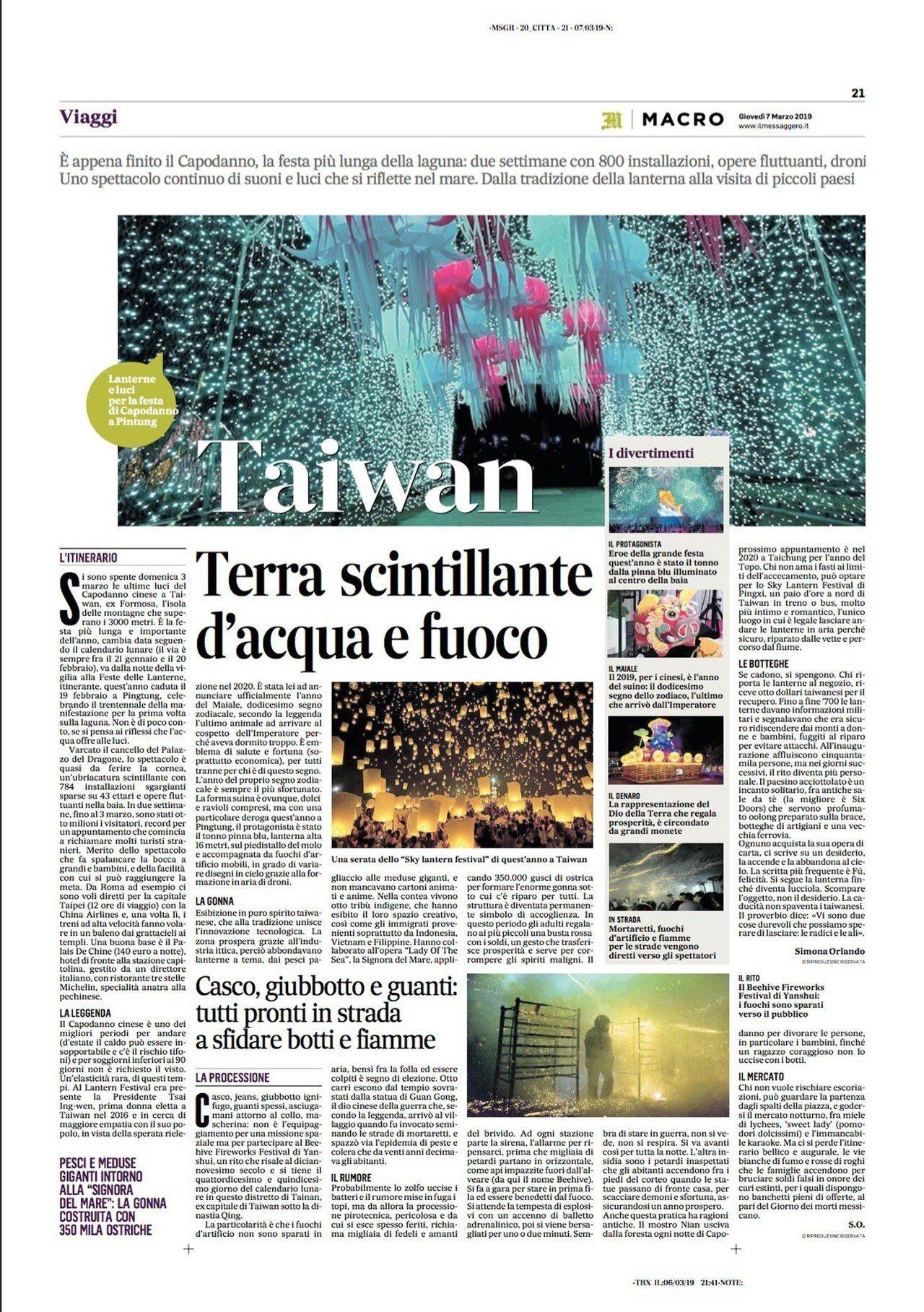 羅馬第一大報「訊使報」7日在旅遊版全版報導台灣,配以多張美照和生動文章,向義國讀...