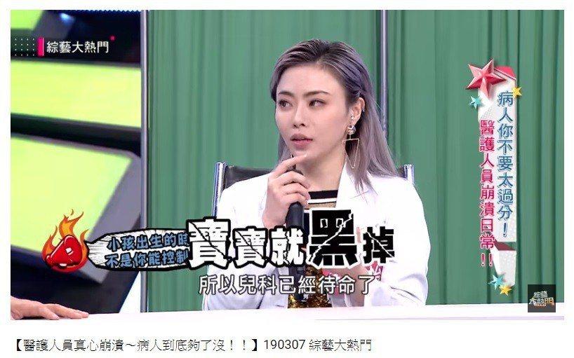 圖/擷自綜藝大熱門YOUTUBE