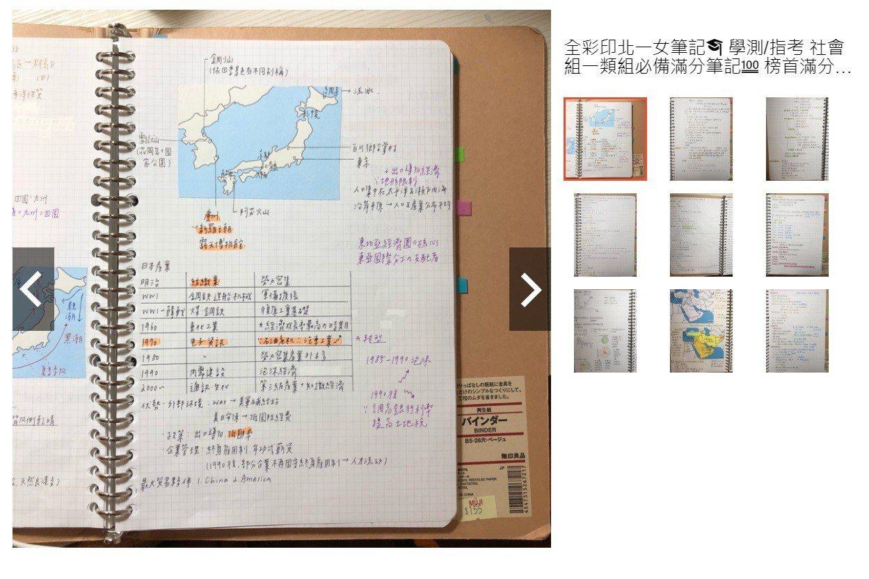 北一女考生將自己的筆記依學測範圍分門別類販售,至今已經大賣百餘份。 圖擷自/蝦皮...