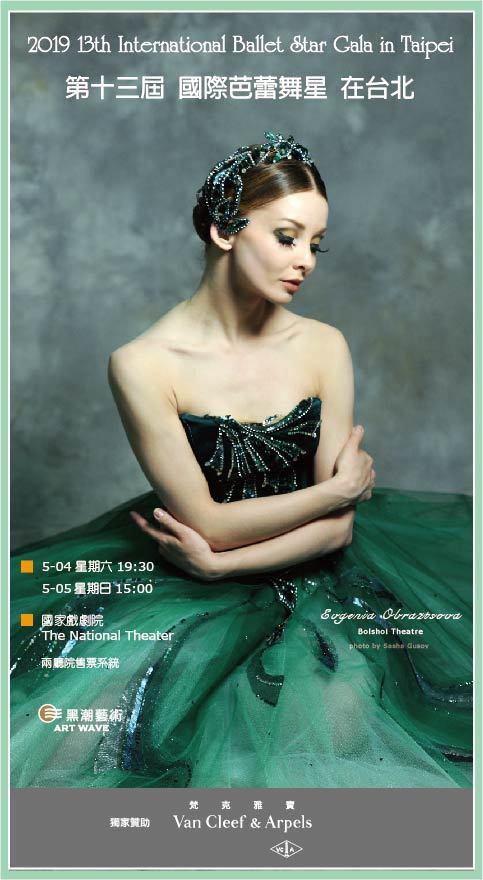 2019 第十三屆國際芭蕾舞星在台北將於五月登場。圖/梵克雅寶提供