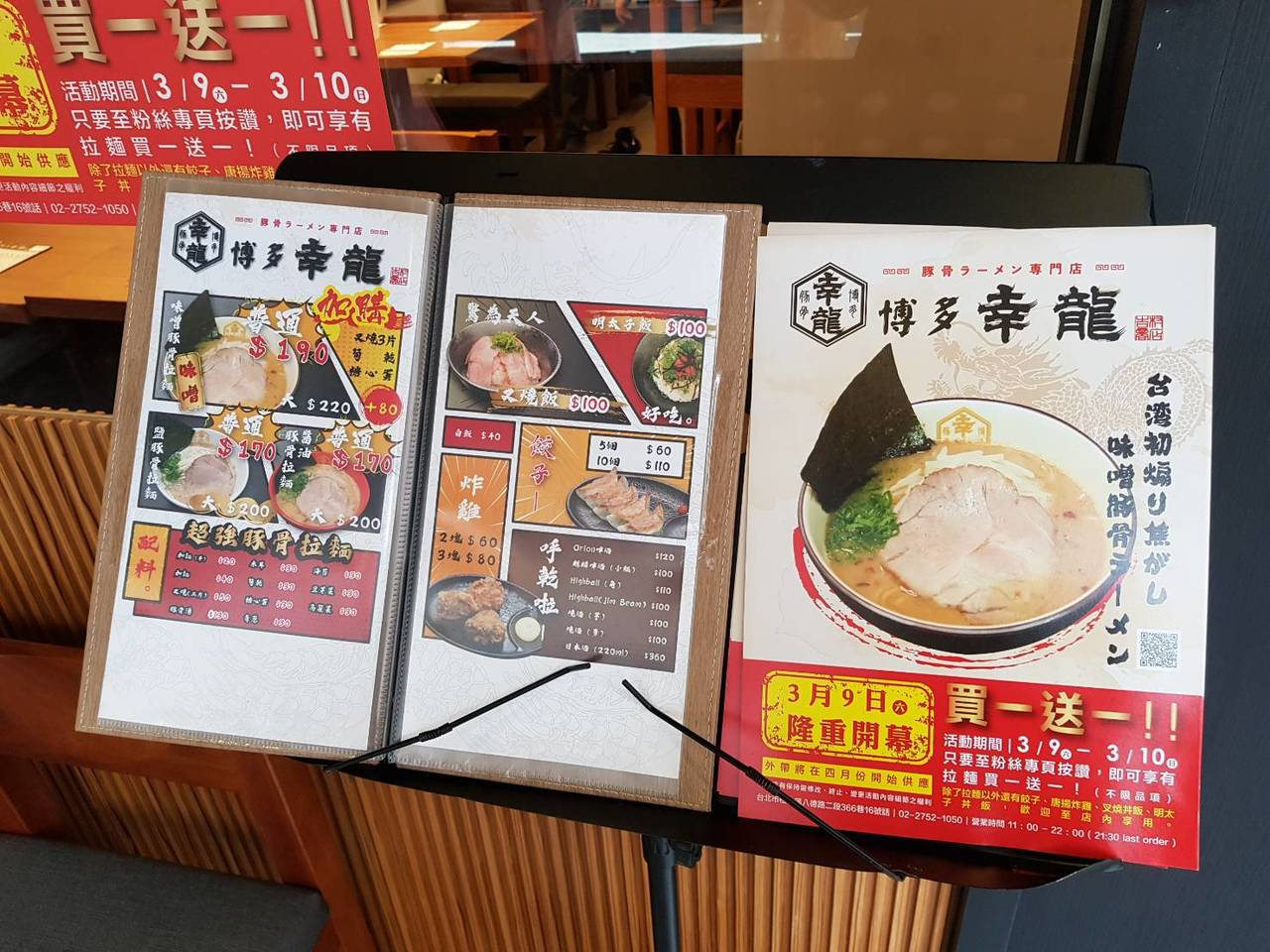 店內供應有3種口味拉麵,開幕期間還有買1送1的優惠。記者陳睿中/攝影