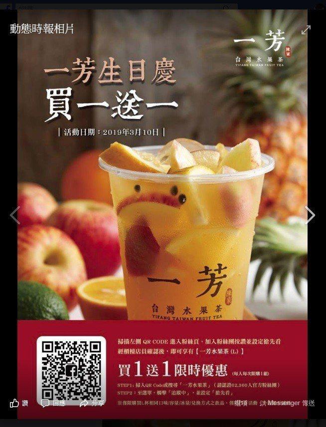 一芳水果茶宣佈3月10日當天推買一送一活動。圖/翻攝自一芳水果茶粉絲團