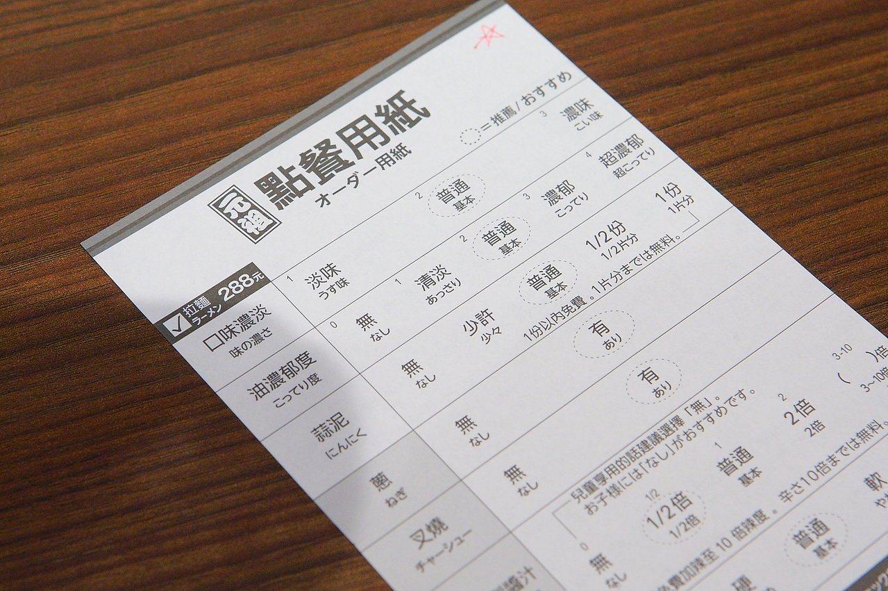 一蘭拉麵提供有元祖點菜單,讓民眾可以自行調整口味。記者陳睿中/攝影